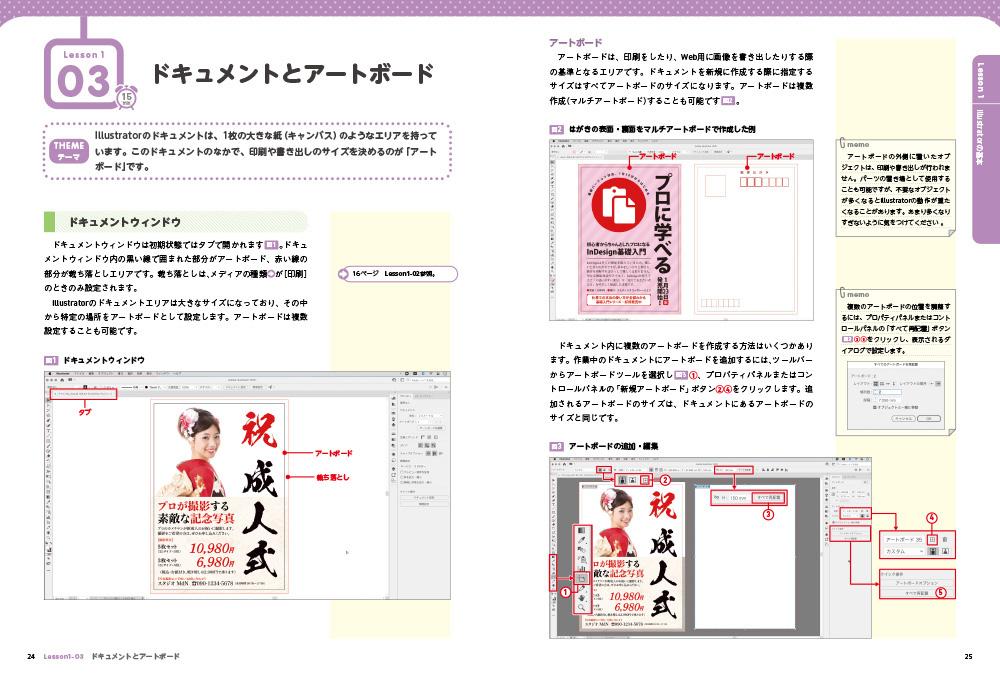 初心者からちゃんとしたプロになる Illustrator基礎入門