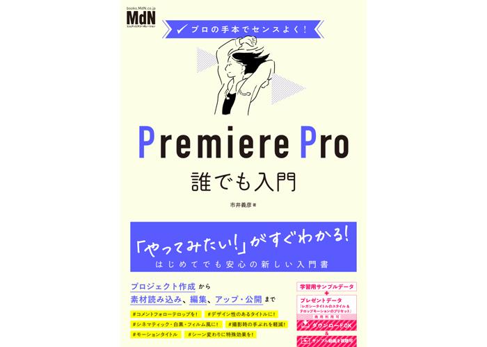 プロの手本でセンスよく! Premiere Pro誰でも入門